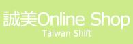誠美OnlineShop