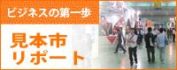 台湾見本市レポート