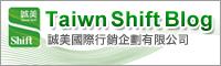 台湾シフトブログ