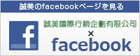 誠美Facebook