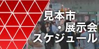台湾見本市アテンドサービス | 通訳サービス