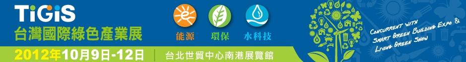 2012台湾国際グリーン産業展 TIGIS 2012