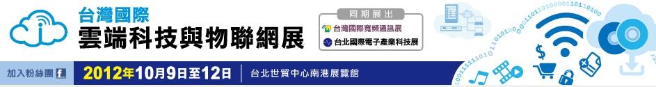 2012第一回台湾国際クラウドショー CLOUD & IOT TAIWAN