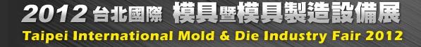 2012台北国際型製造設備展示会