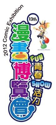 2012年第十三回漫画博覧会