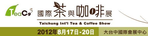 2012年台中国際ティー、コーヒー展覧会