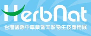 2012年 台湾国際ハーブ・ナチュラル製品展