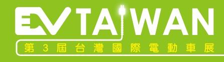 2013台北国際EV車展覧会
