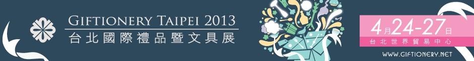 2013年台北国際ギフトショー