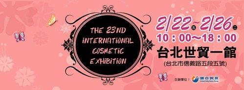 2013国際美容化粧品見本市