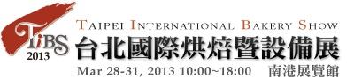 2013台北国際製パン設備展