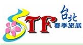 2013年台北春季旅行展覧会
