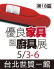 2013台北優良家具・キチン用品展