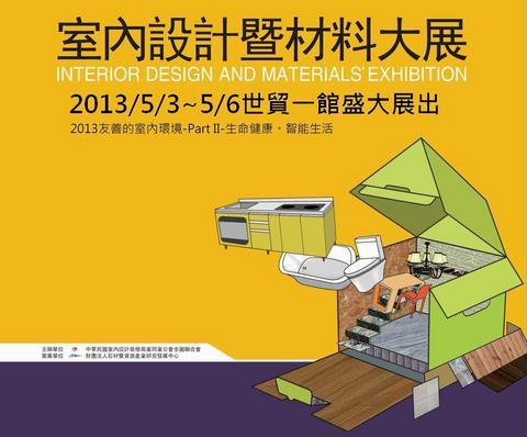 2013室內デザイン商材展覧会
