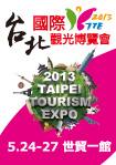 2013年台北国際観光博覧会