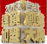 台北国際フランチャイズ加盟展覧会