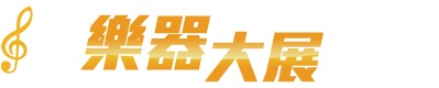 台北国際楽器展覧会