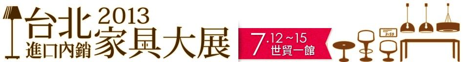 台北家具展覧会