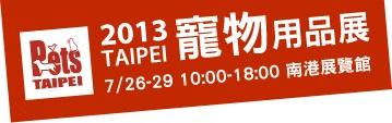 2013台北ペット用品展