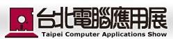 2013台北コンピューター&ソフトウェア展