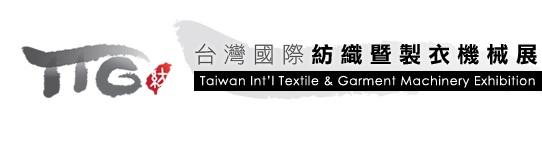 2014台湾国際紡織及び衣料品製造機械展覧会