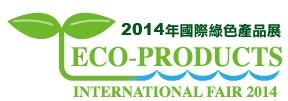 2014年国際グリーン産品展