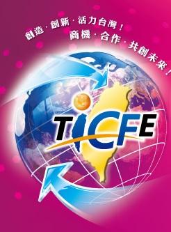 2013台湾国際フランチャイズ加盟展-秋季展