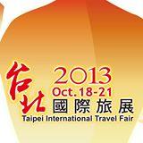 2013台北国際トラベル展示会