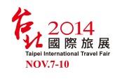 2014台北国際トラベル展示会
