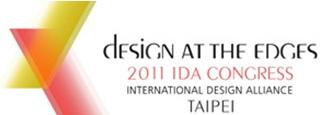 2011台北世界デザイン展
