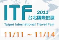 2011台北国際トラベル展示会