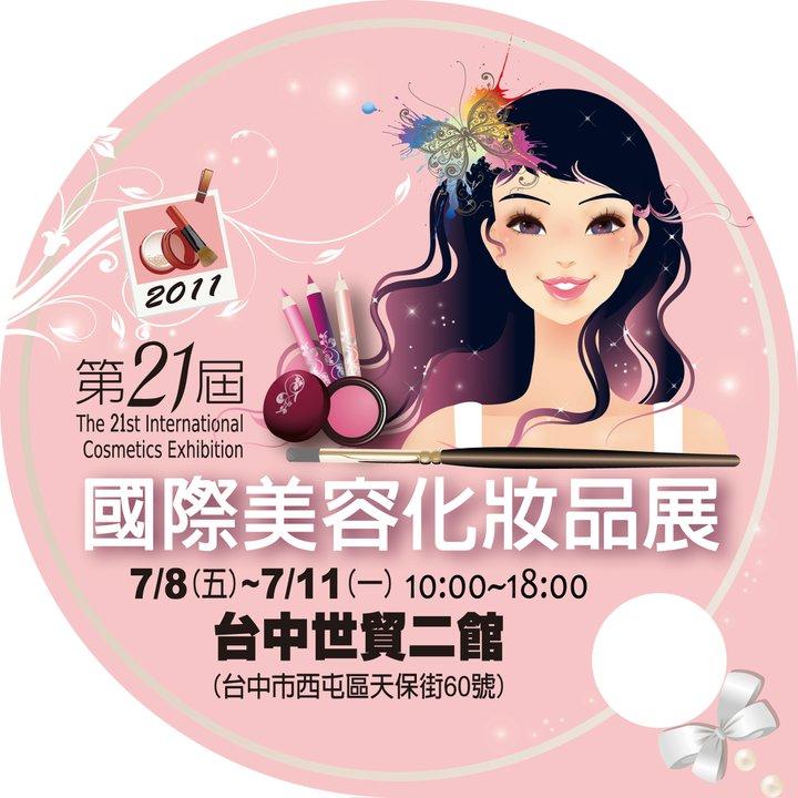 2012国際美容化粧品見本市