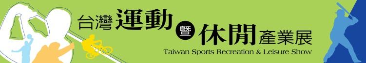 2012台湾レジャースポーツ産業展覧会