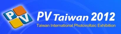 2012台北国際太陽光発電展