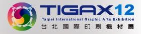 2012台北国際印刷機材展覧会