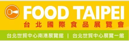 2012台北国際食品展示会