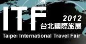 2012 ITF台北国際旅行展