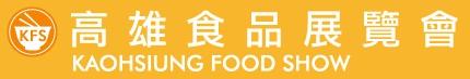 2012高雄食品展 KAOHSIUNG FOOD SHOW
