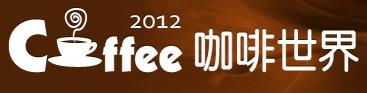 2012台北国際お茶、コーヒー、酒展