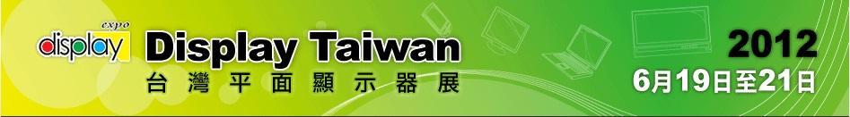 2012台湾ディスプレイショー 2012 Disolay Taiwan
