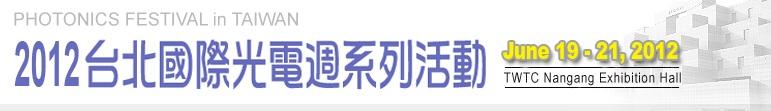 2012台湾国際ITフェスティバル Photonics Festival in Taiwan