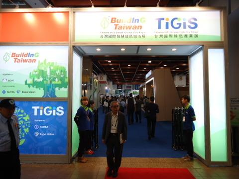 2013年台湾国際グリーン産業展