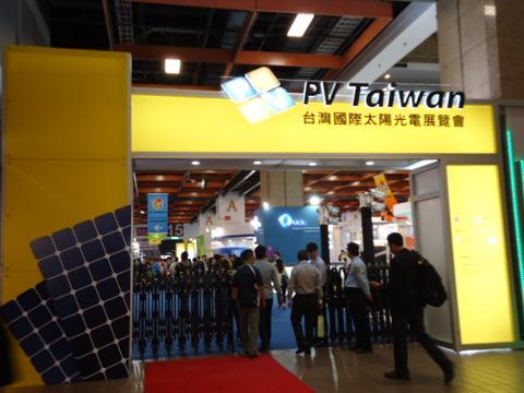 2013年台北国際ソーラーシステム展示会
