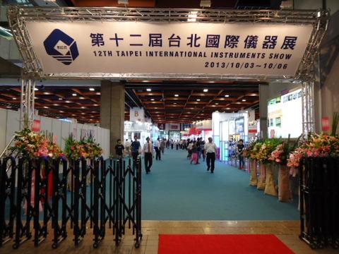 第12回台北國際器具展