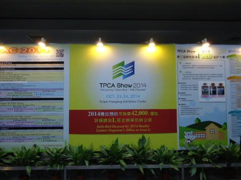 2013年台湾国際プリント基板展示会