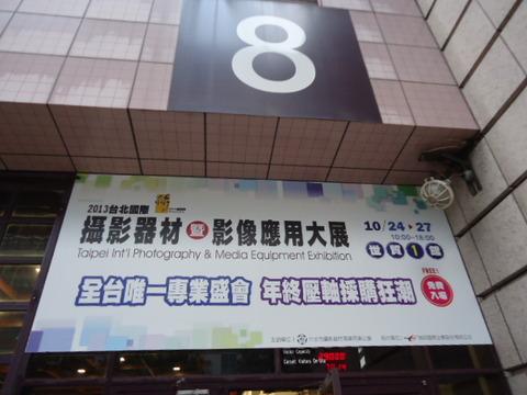 2013台北国際デジタル撮影機材展