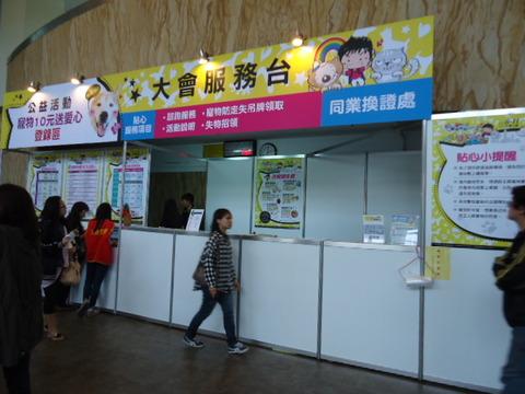 2013台北珍奇、可愛いペット用品展