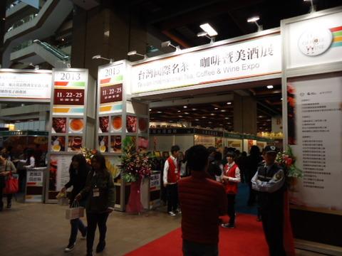 2013台北国際お茶、コーヒー、酒展