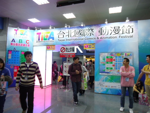 2014台北国際アニメ展覧会
